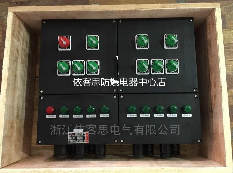 防爆防腐照明配电箱动力检修箱开关控制箱