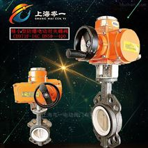 CD971F-16C防爆電動對夾蝶閥