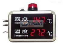 露點溫度記錄儀