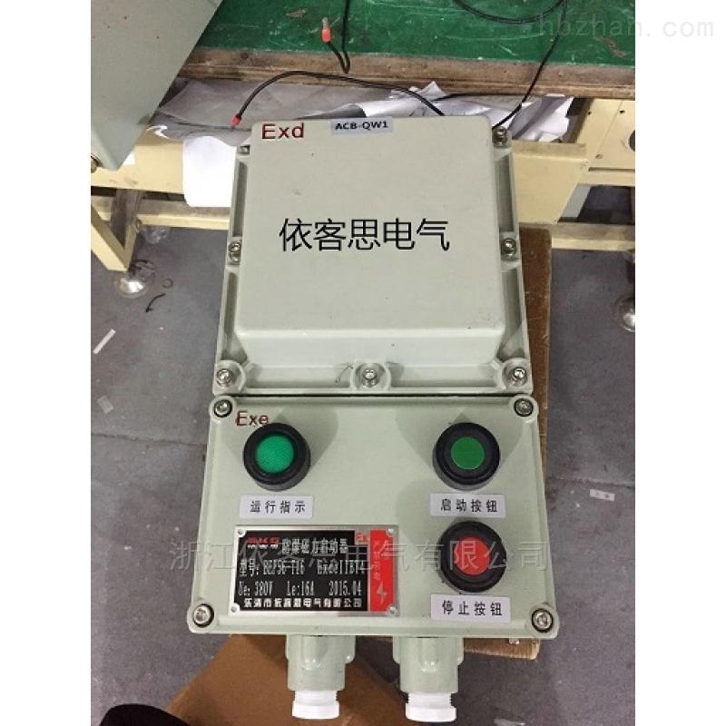 5.5kw水泵综合防爆磁力启动器带正反转