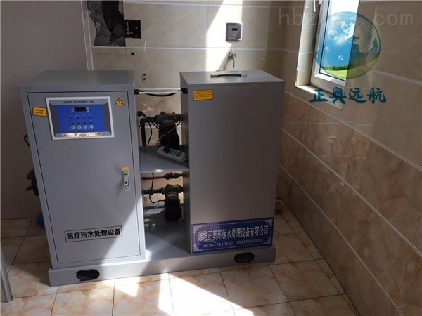 扬州化验室污水处理设备正奥远航热销