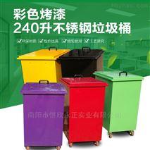 烤漆240升耐腐蚀带盖密封不锈钢垃圾桶