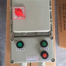 BDZ52-63A/380V带漏电防爆断路器多少钱