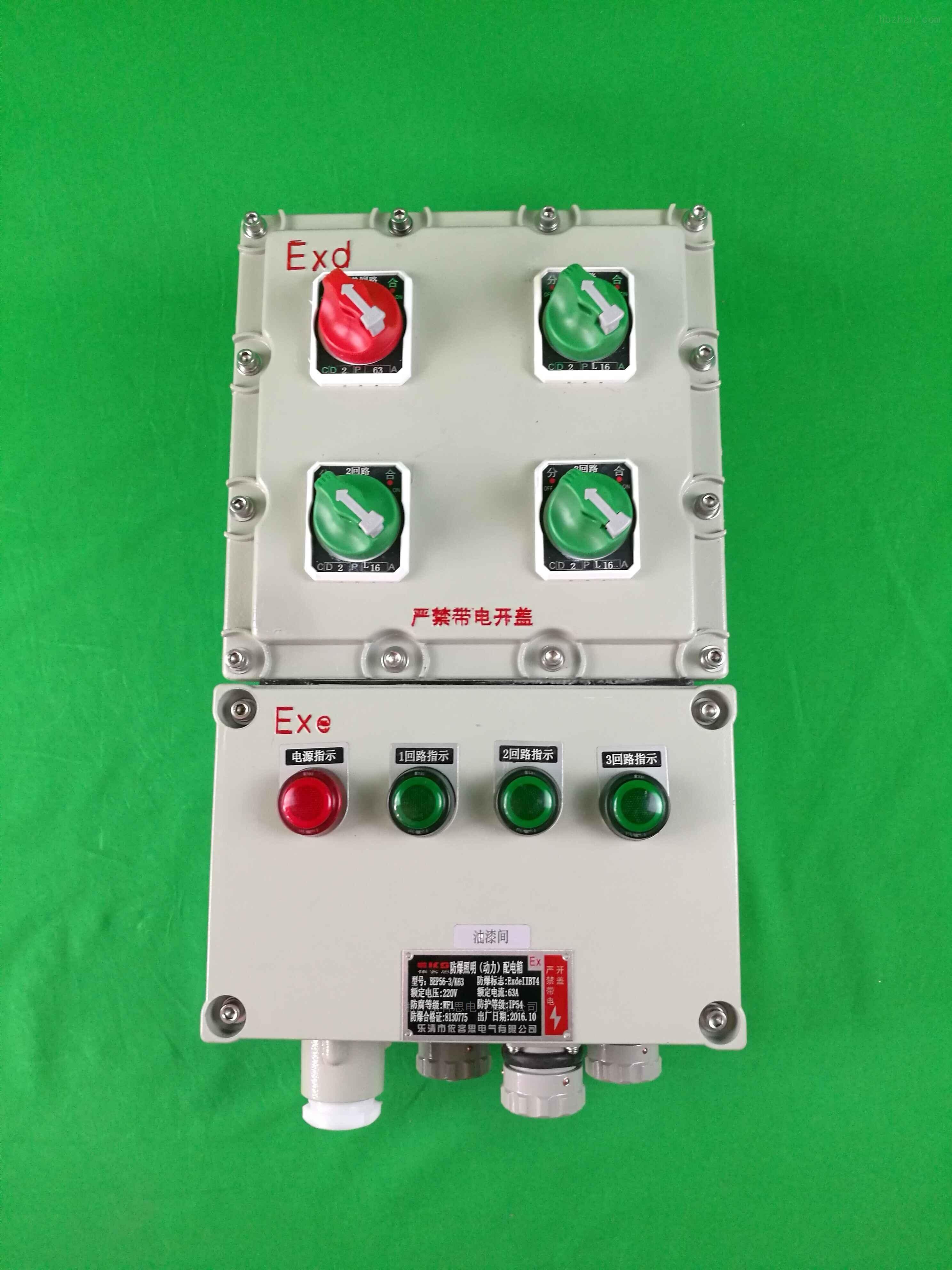 BXX51防爆检修电源插座箱动力控制箱开关箱