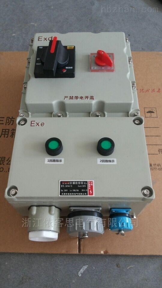4K125XX防爆检修电源插座箱动力配电箱