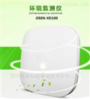 智能WIFI型室内环境空气监测系统
