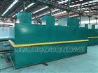 30T/D一體化生活汙水處理設備