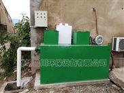 小型鄉鎮醫院汙水處理betway必威手機版官網