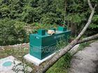 WSZ-A型地埋式生活汙水處理設備