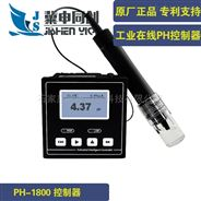 PH-1800工业在线控制器