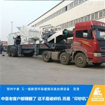 广东东莞移动式建筑垃圾粉碎筛分一体机厂家