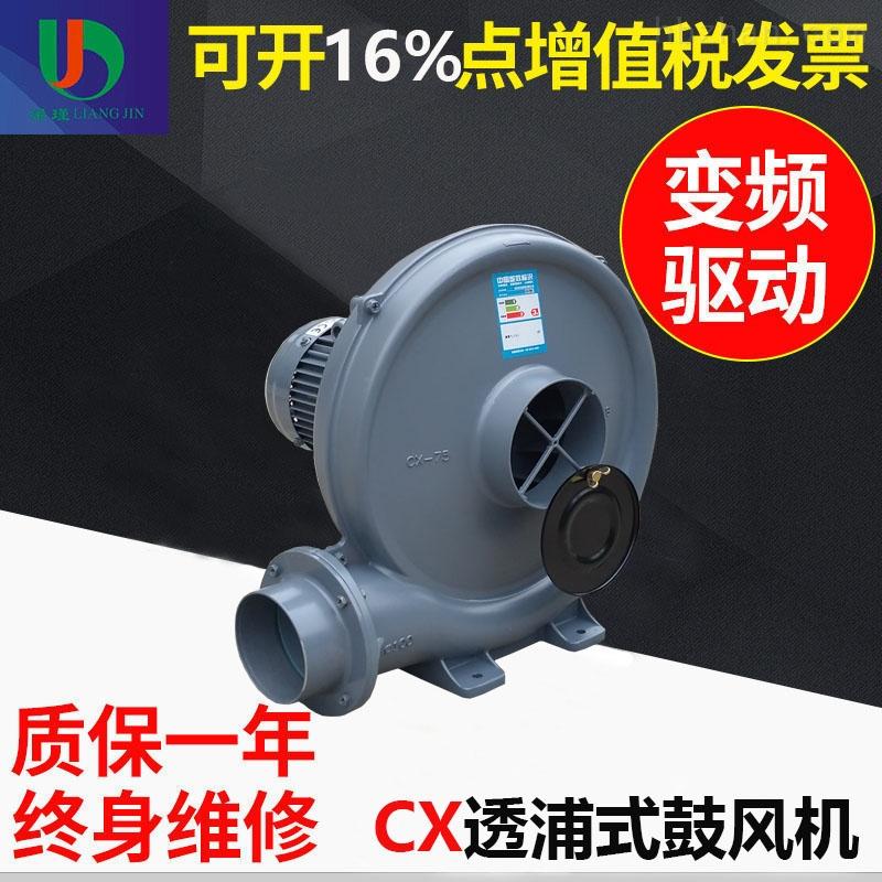 原装全风CX-75A鼓风机 全风风机厂家直销