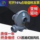 全风透浦式风机 低噪音CX-75A鼓风机现货