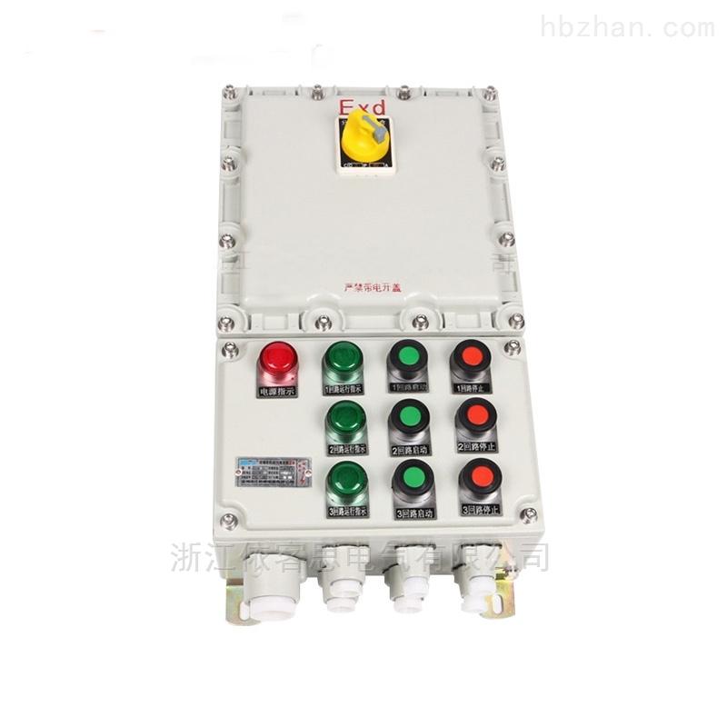 BXM(D)防爆照明(动力)配电箱电磁阀控制箱