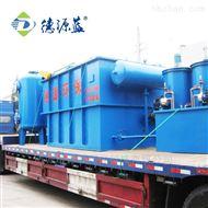 滨州洗涤污水处理设备生产厂家 德源环保