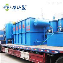 洗车污水处理设备出水效果好 规格齐全
