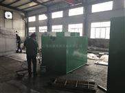 小型食品厂地埋式污水处理装置
