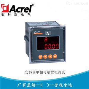可编程单相数显电流表PZ80-AI PZ80L-AI