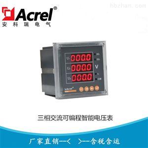 安科瑞三相电子式可编程智能数显电压表