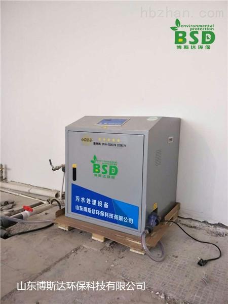 大连口腔污水处理设备博斯达厂家定制