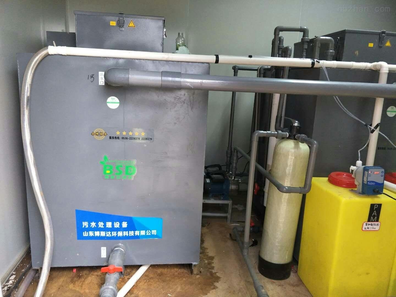 梅州畜牧局实验室废水处理设备博斯达厂家定制