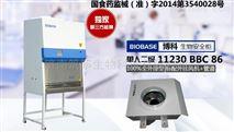 博科单人全排生物安全柜BSC-1100IIB2-X