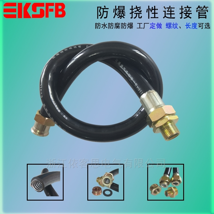 CBR-DN32*1000防爆挠性接线管连接管