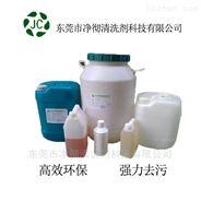 设备表面机油清除剂 低泡工业除油液厂家