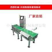 自动重量分选机,日化用品分选设备-西部机械