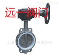 D371F-10P/16P/RD371F不锈钢衬氟蝶阀》对夹式软密封蝶阀