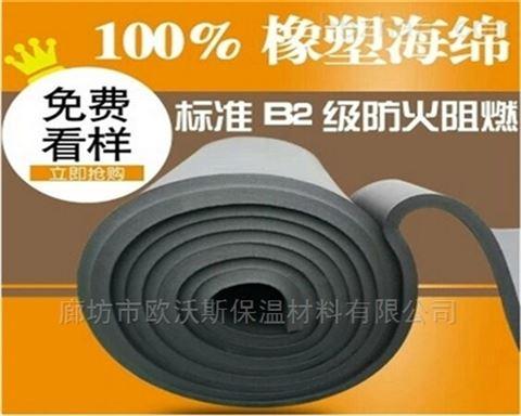 保温材料出售价格 橡塑保温板价格