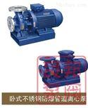 25-125A永嘉良邦卧式单级不锈钢防爆管道离心泵