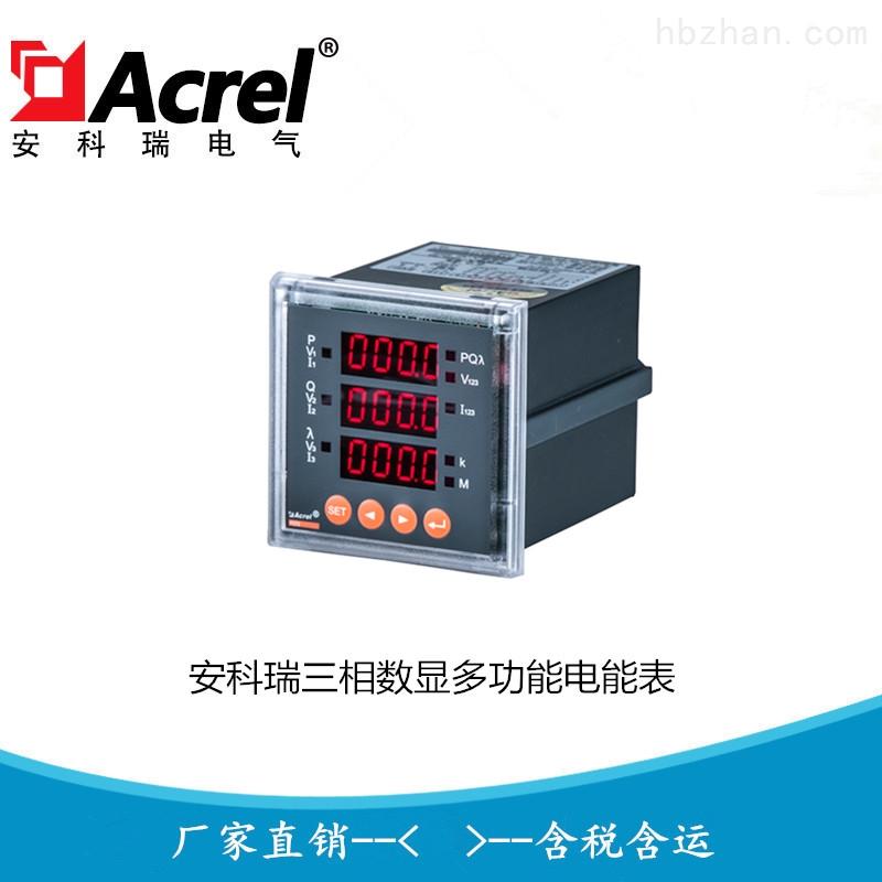 安科瑞电子式可编程智能数显电能表