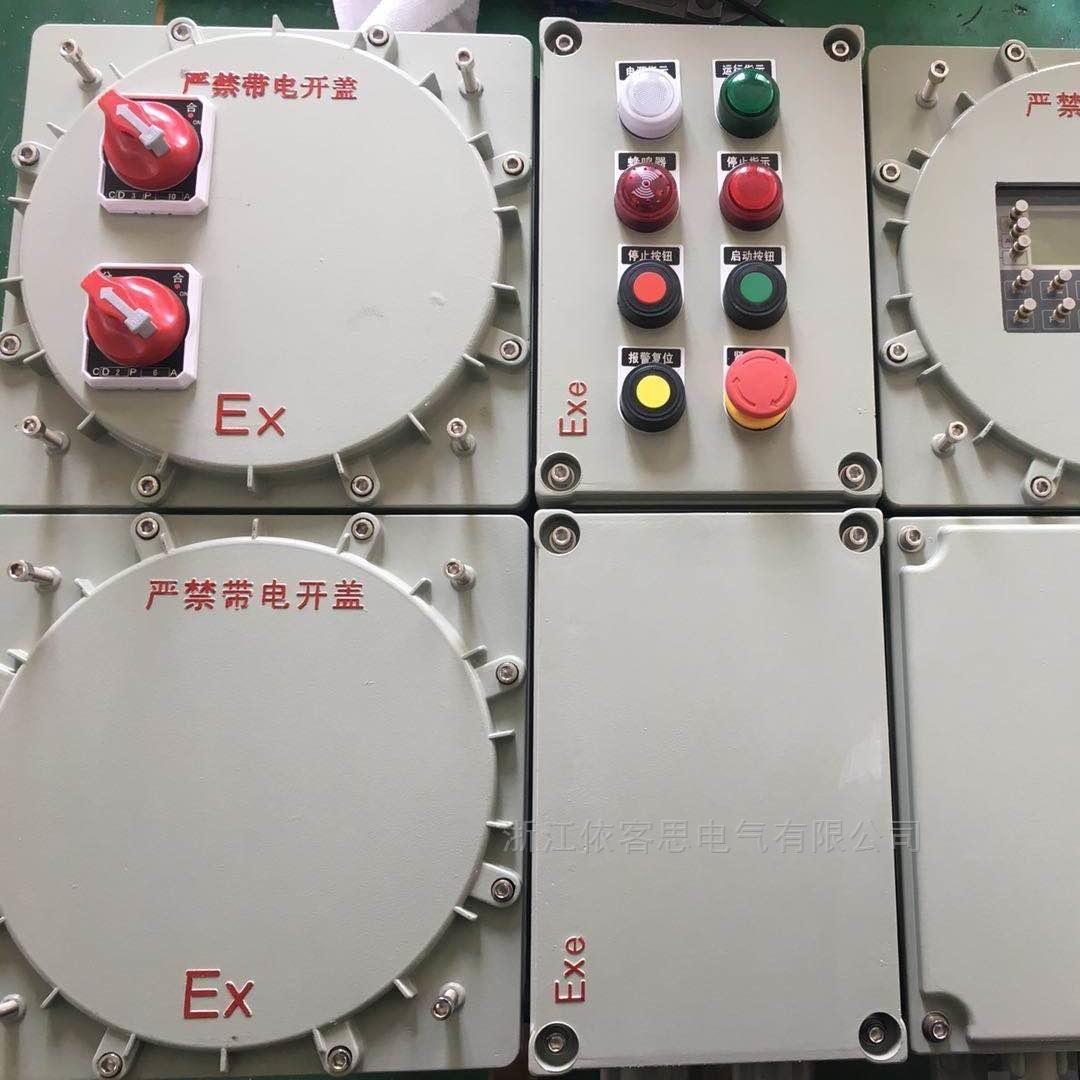 挂式防爆动力检修箱
