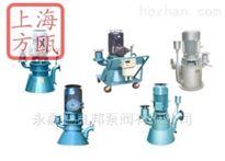 WFZB型WFZB型立式无密封自吸泵——上海方瓯公司