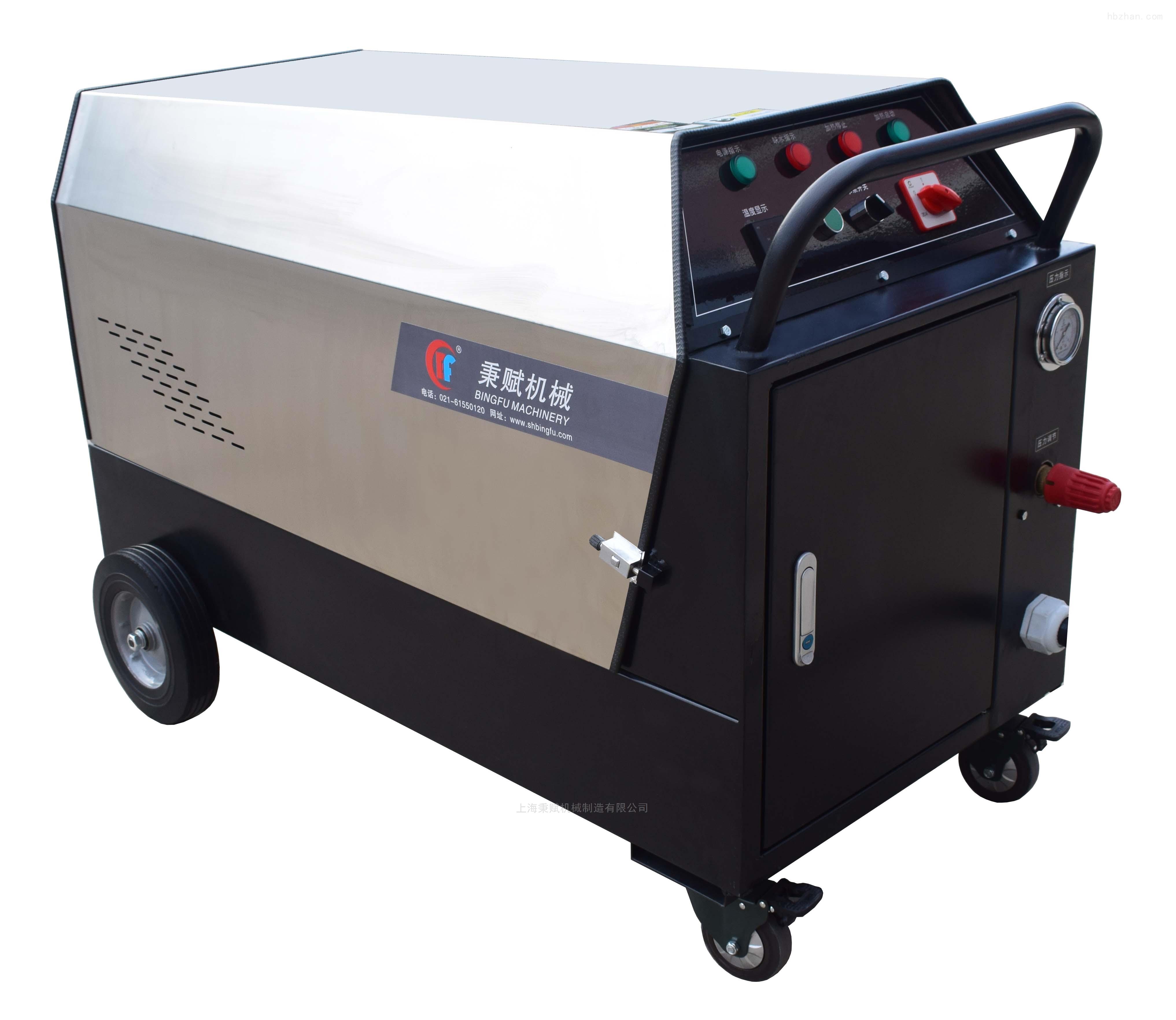 秉赋热水高压清洗机电加热型