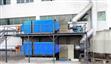 PVC人造革生产线油雾回收设备