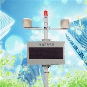 QXZS-3000Z新型环境噪声监测站