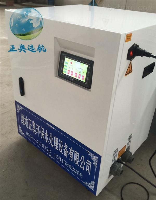 湛江宠物医院污水处理设备正奥远航预处理