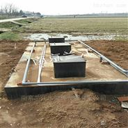 小型地理式生活污水处理一体化设备价格