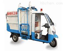 電動三輪垃圾車 垃圾清運車 垃圾翻桶車