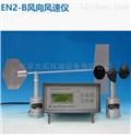 EN2-B风向风速仪参数