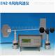 供应EN2-B风向风速仪