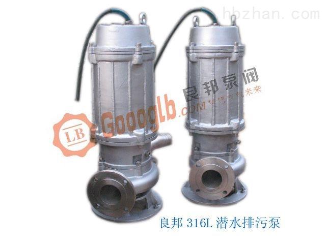 永嘉良邦50QW27-5-0.75型不锈钢潜水排污泵