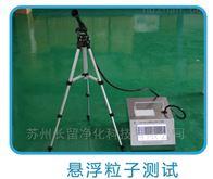 洁净室第三方尘埃粒子浓度检测