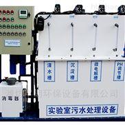 PH调节重金属捕捉光催化实验室污水处理设备