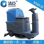 清臣X560-D全自動洗地機