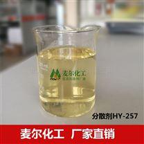 HY-257氧化铁颜料分散剂厂家