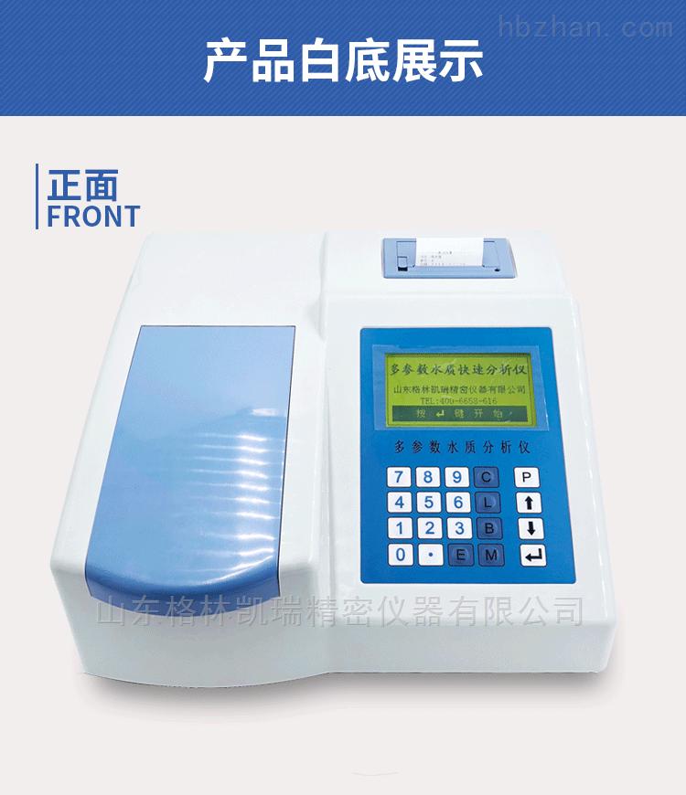 Cod测定仪哪家好新产品,COD水质测定仪定制,全国顺丰包邮