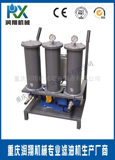 小型精密液压油过滤机